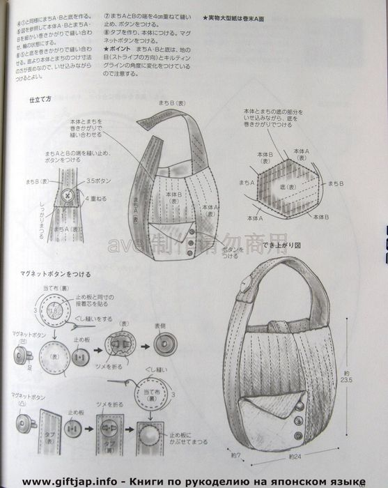 Лоскутная сумочка от Hitomi Hanaoka (пошаговые фотографии процесса...