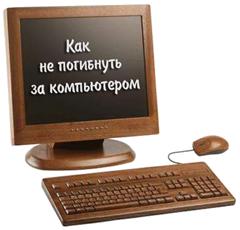 kak-ne-pogibnut-za-kompjuterom (240x230, 65Kb)