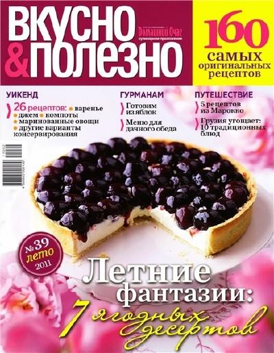 Вкусно и полезно №39 (лето 2011) (400x515, 84Kb)