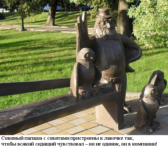 Совиный папаша с совятами у Художественного музея (549x482, 621Kb)