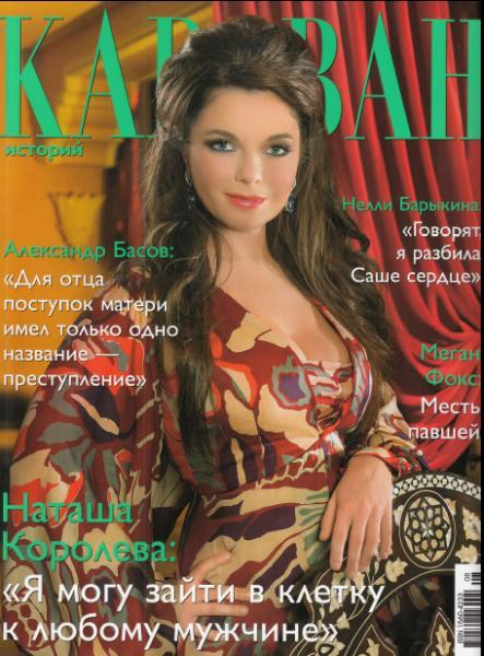2920236_Karavan_istoriy_08_2011 (443x600, 56Kb)