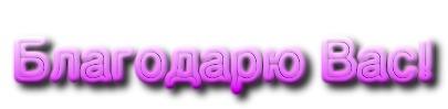 cooltext529805485-сиреневый.png (405x99, 9Kb)