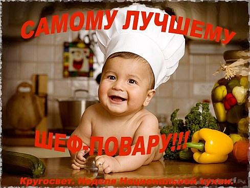 Поздравления с днем шеф повара