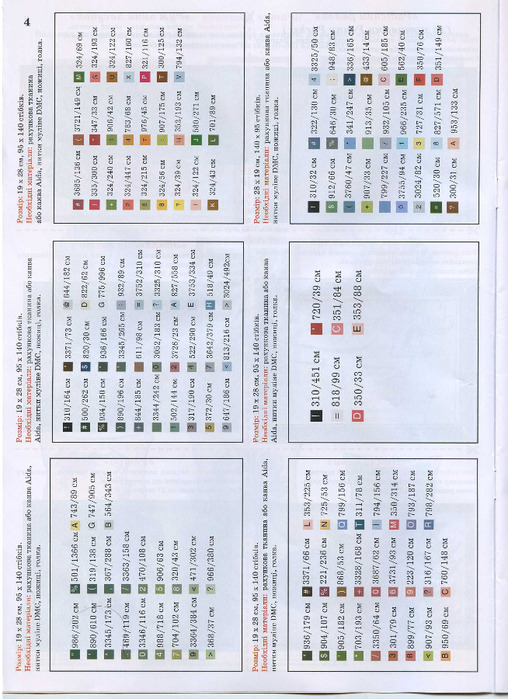 img003 (508x700, 148Kb)