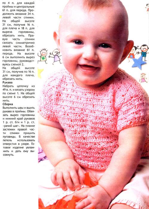 Схема вязания. крючком детской