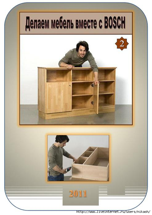 Делаем мебель вместе с BOSCH (пр. 2)_01 (494x700, 121Kb)