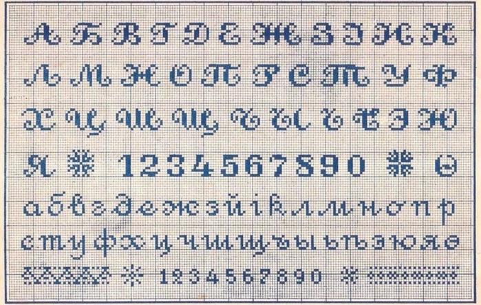 рисунки - буквы для вышивки