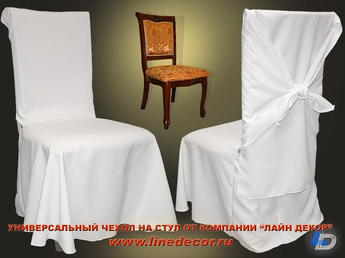Универсальный чехол стула выкройка