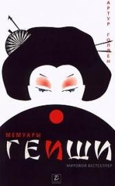 мемуары гейши (167x270, 32Kb)