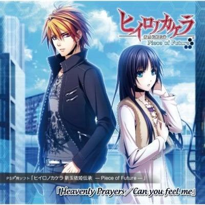 Aki Misato - Heavenly Prayers / Can you feel me