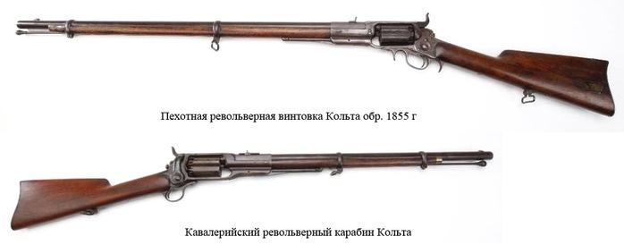 08 винтовка и карабин револьверные Кольта (700x274, 52Kb)