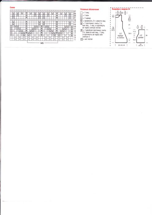 IMG_0013 (495x700, 98Kb)
