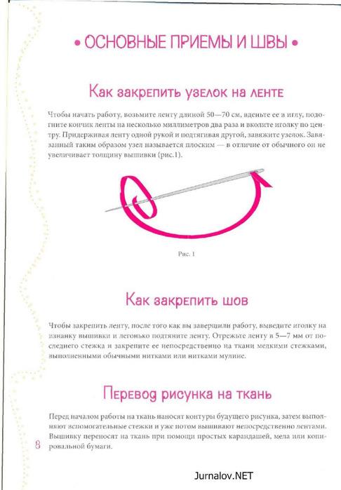 Вышивка лентами шаг за шагом_9 (486x700, 75Kb)