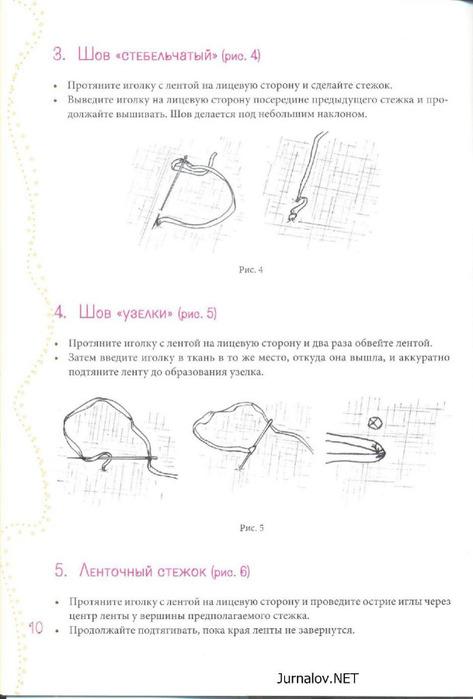 Вышивка лентами шаг за шагом_11 (473x700, 61Kb)