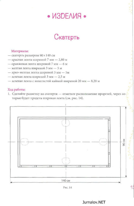 Вышивка лентами шаг за шагом_16 (454x700, 43Kb)