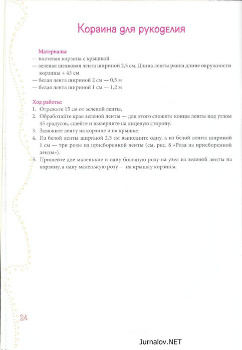Вышивка лентами шаг за шагом_25 (483x700, 48Kb)