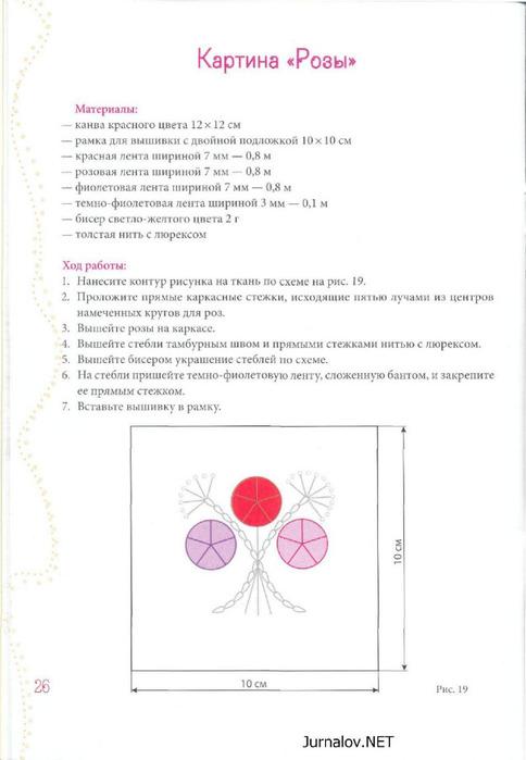 Вышивка лентами шаг за шагом_27 (484x700, 58Kb)