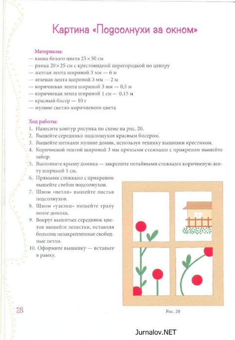 Вышивка лентами шаг за шагом_29 (483x700, 77Kb)