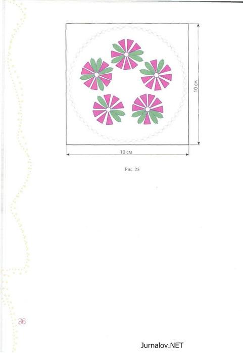 Вышивка лентами шаг за шагом_37 (481x700, 35Kb)