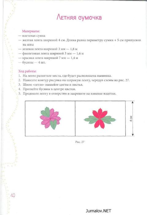 Вышивка лентами шаг за шагом_41 (479x700, 46Kb)