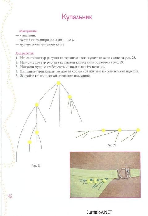 Вышивка лентами шаг за шагом_43 (479x700, 56Kb)