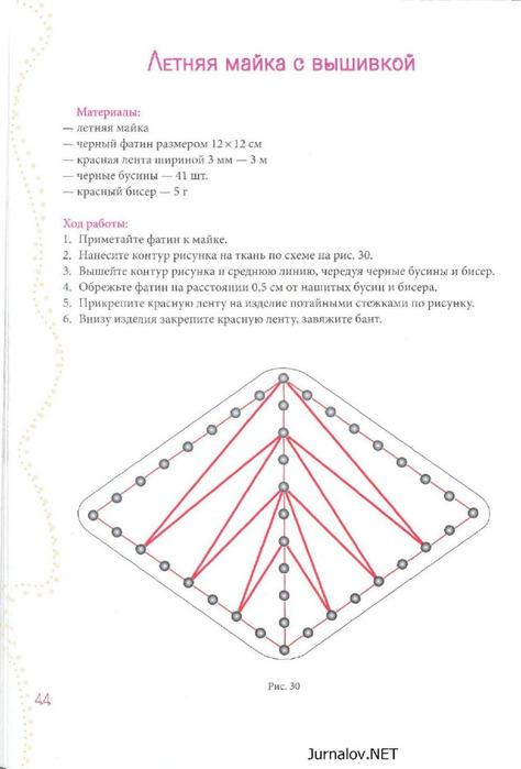 Вышивка лентами шаг за шагом_45 (474x700, 67Kb)