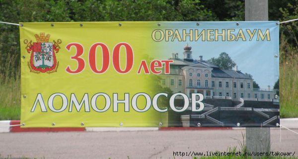 Ломоносов/1413032_Lomonosov00 (600x320, 102Kb)