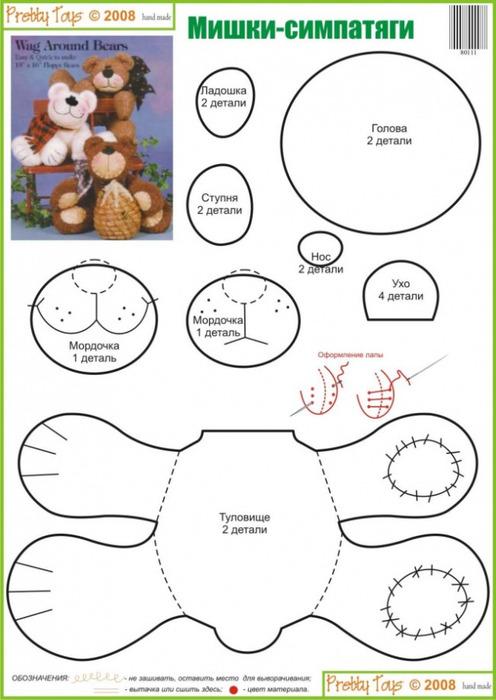 Мишки симпатяги (496x700, 90Kb)