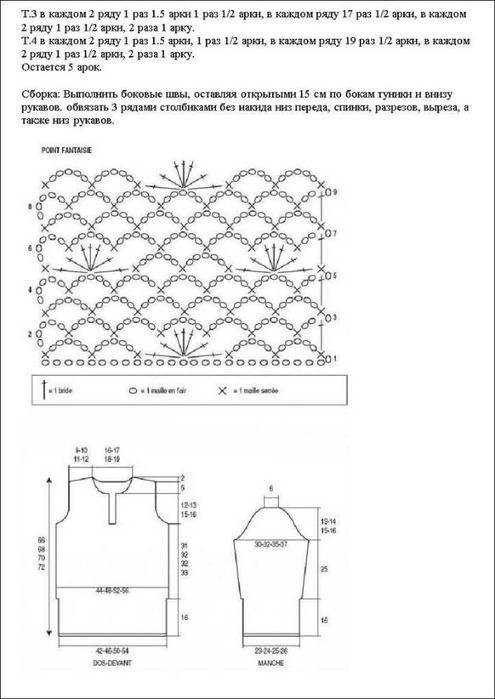 tunika-agurn-opisanie-i-shema (495x700, 73Kb)