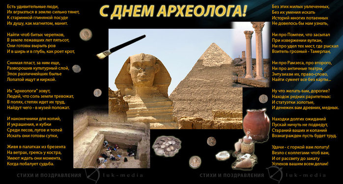 С днём археолога картинки