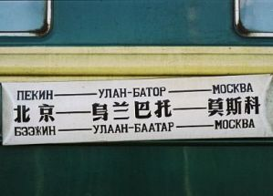 поезд Москва-Пекин/2719143_256867 (299x215, 13Kb)