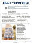 Превью 2 (510x700, 221Kb)