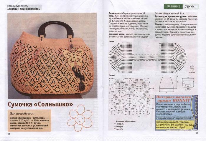 Схемы вязания сумок крючок 165