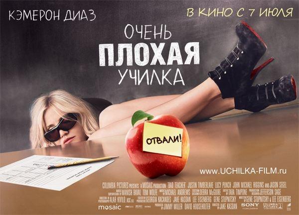 kinopoisk.ru-Bad-Teacher-1619191 (600x432, 113Kb)