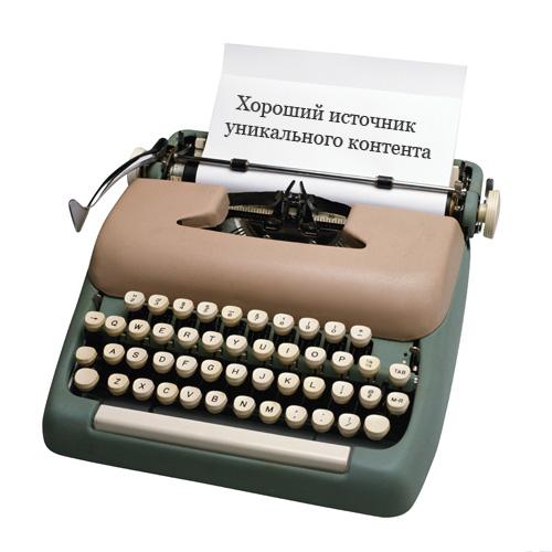 4524271_horoshiyistochnikunikalnogokontentamb (500x500, 57Kb)