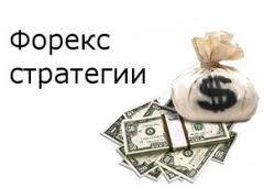 Беспроигрышная торговая стратегия форекс/4553015_Forex_strategiya (240x171, 6Kb)