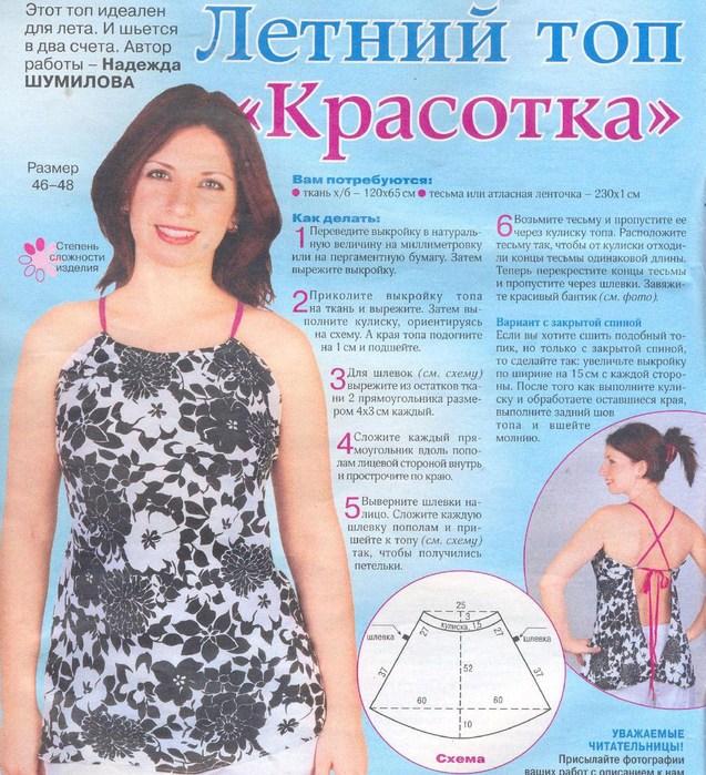 letnii_top (637x700, 165Kb)