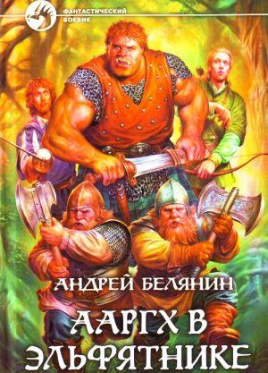 аарх (300x417, 42Kb)