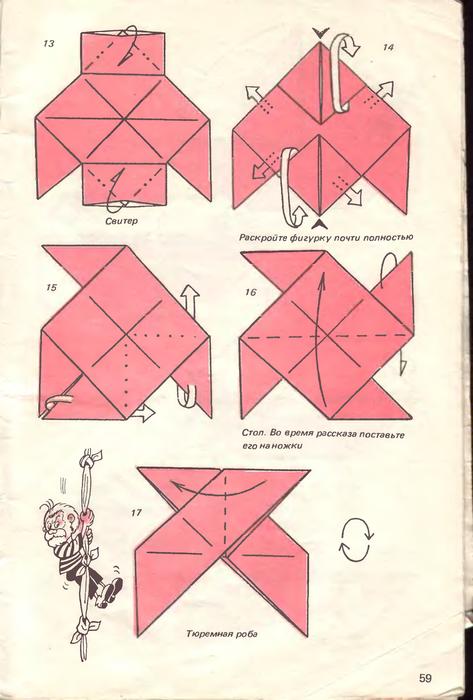 Сказки на бумаге оригами