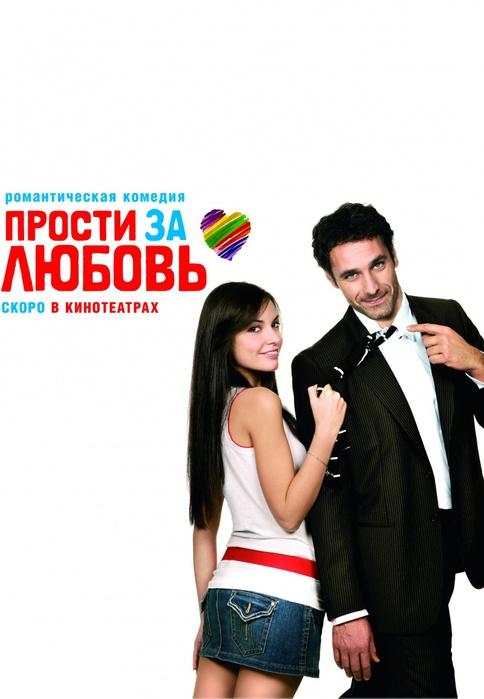 kinopoisk.ru-Scusa-ma-ti-chiamo-amore-825888 (484x700, 86Kb)