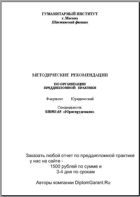 4121583_preddiplomnayapraktika (489x691, 49Kb)