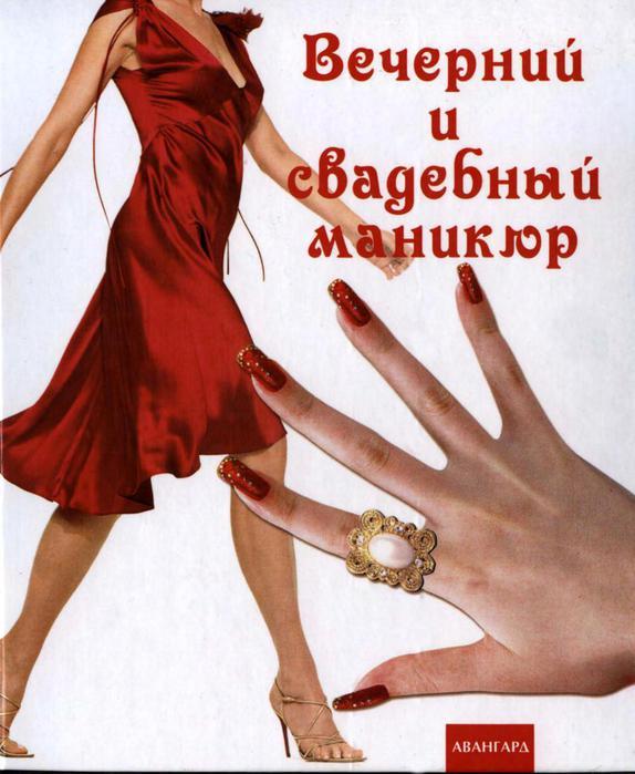 vechSvManikur_01 (574x700, 57Kb)