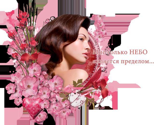 романтические цветочные эпиграфы с девушками для дневника PNG