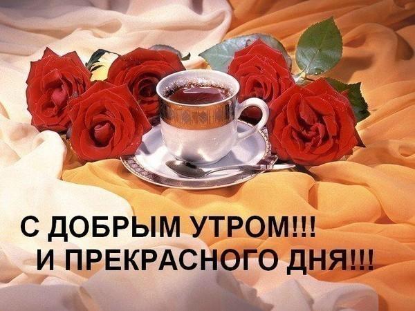 Смс доброе утро любимому с добрым