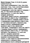 Превью 8 (484x700, 288Kb)