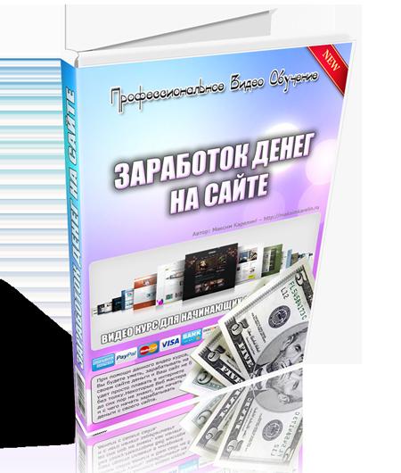 4401915_zarabotok_webmasteru (450x530, 316Kb)