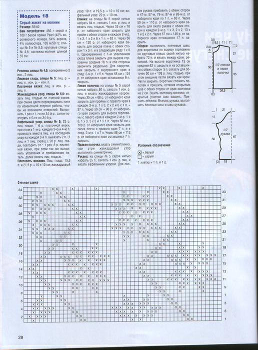 SWScan00125 (516x700, 186Kb)