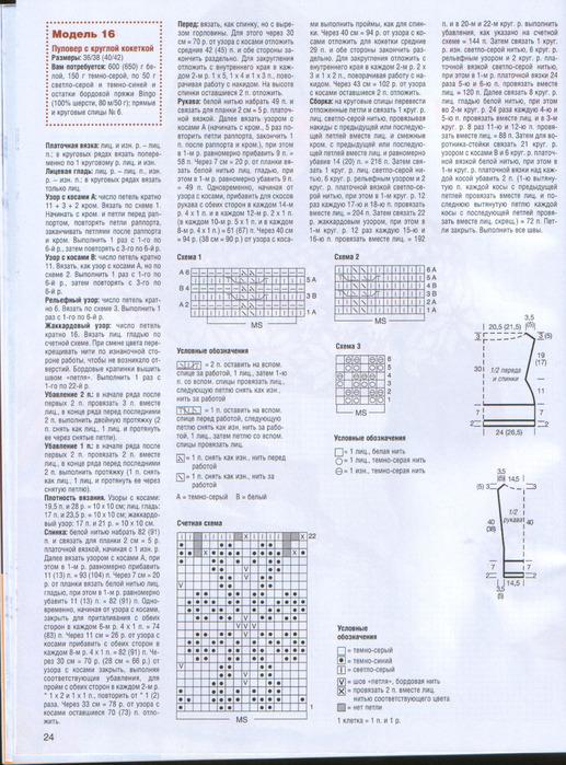 SWScan00121 (517x700, 184Kb)