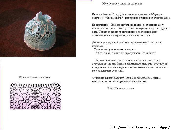описание шапочки (700x533, 151Kb)