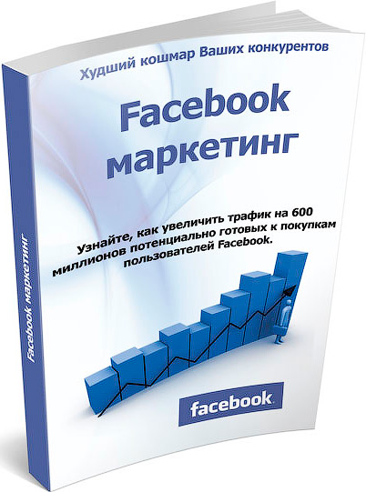 4401915_book_facebook_3d_sm (402x541, 63Kb)
